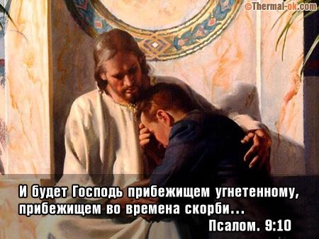 Господь прибежище твоё