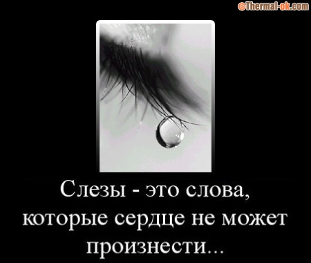 Слёзы это слова