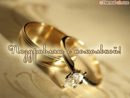 Помолвка поздравления своими словами