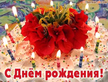 Сладкого Дня рожденья