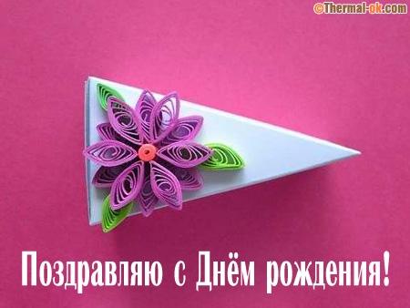 Поздравляю в День рождения